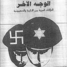 abbas holocaust book